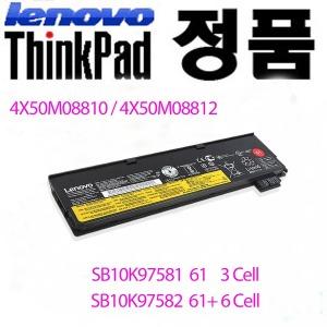 레노버 ThinkPad T470/T570/P51s 4X50M08810 3셀 6셀