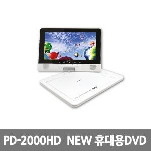 인비오PD-2000HD NEW  휴대용DVD플레이어 PD