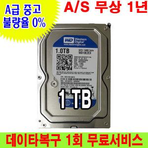 A급 중고하드 데스크탑 하드디스크 SATA  1TB