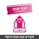 24V570-LRP1K 전용 램4G