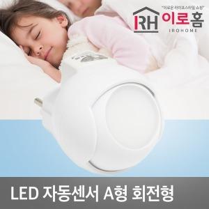 이로홈 LED 취침등 센서등 터치등 침실등 A형 회전형