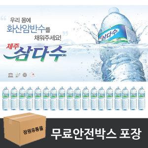 제주 삼다수2L 12본 /500ml 40본/20본/지리산맑은샘물