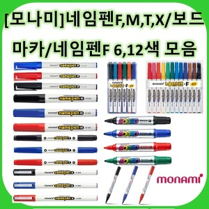 네임펜 F.M.T.X/네임펜 F 6.12색/보드마카 모음