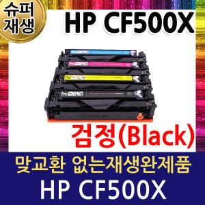 HP CF500X 검정 대용량 칼라 재생토너