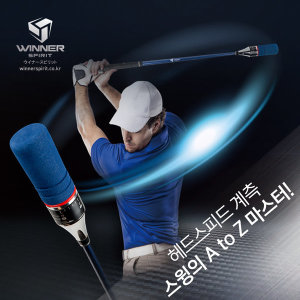 위너스피릿 골프 스윙연습기 -미라클 201 스윙자세교정