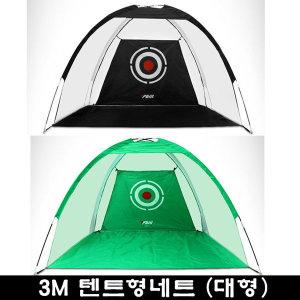 골프 네트/텐트형/연습기/연습용품/퍼팅/연습망/스윙