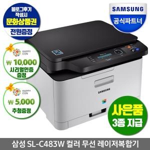 SL-C483W 컬러 레이저복합기 (대박사은품 3종) 행사중