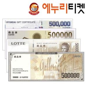 신세계상품권/롯데상품권/현대백화점/갤러리아/50만원
