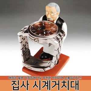 집사 시계거치대 / 인테리어소품 시계받침대 쥬얼리