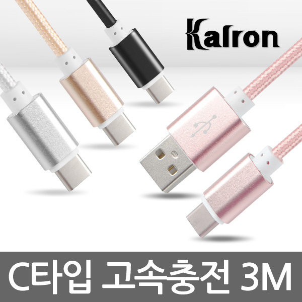 칼론 KC-CC300 충전데이터 롱케이블 3m 실버 C타입