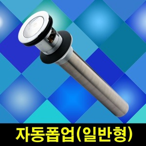 세면대 세면기 부속 배수관 폽업 팝업 트랩 교체 A01