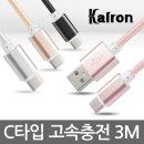 칼론 KC-CC300 충전데이터 롱케이블 3m 핑크 C타입