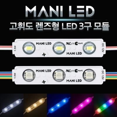 고휘도 렌즈형 3구모듈/방수/간판LED/LED바/RGB/핑크
