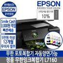 EOPI 엡손복합기 엡손 L7160 무한잉크복합기/포토