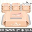 마마랩 아기물티슈 인텐시브 72매 리필형X10팩