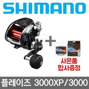 시마노 플레이즈 3000XP / 3000 / 전동릴 / 윤성정품