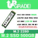 M.2 SSD 500G UP (개봉교체)