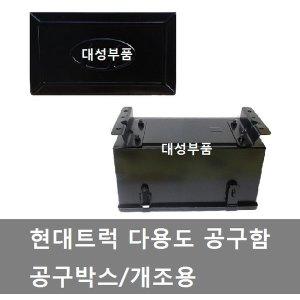대성부품/화물차 공구함/공구통/공구박스/다용도/캠핑