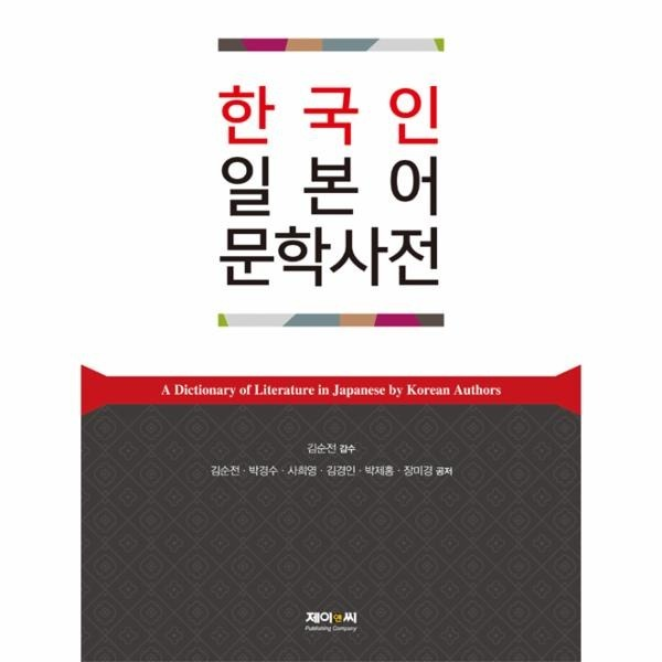 한국인 일본어 문학사전