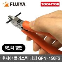 후지야 플라스틱 니퍼 6인치 평면 GPN-150FS
