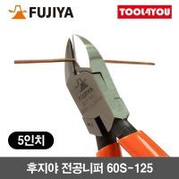 후지야 전공니퍼 5인치 60S-125