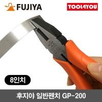 후지야 일반펜치 뺀치 니퍼 8인치 GP-200