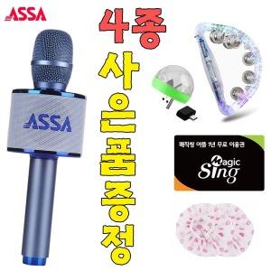 ASSA 매직씽 노래방 블루투스마이크 AP505 MP30 Q33