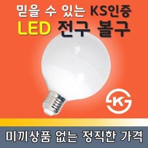KS인증 고급 LED 볼구 볼전구 램프 전구 10W 12W 15W