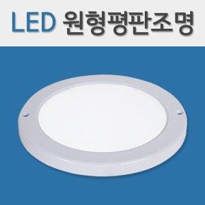 LED 원형평판조명 원형평면조명 현관등 욕실등 방등
