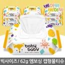 네이처 엠보62gsm72매 캡형X10팩 베이비베이비