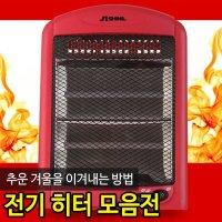 전기 히터/석영관/SEH-G600/미니 히터/소형/2단 조절