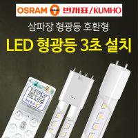LED 직관 형광등 전구 램프/FPL 36W 호환/삼파장 조명