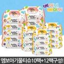 베이비베이비 아기물티슈 소프트80매10팩+휴대용12팩