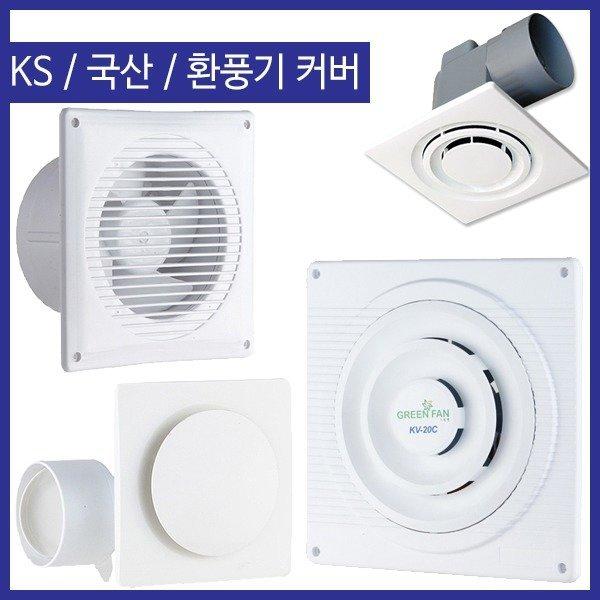 환풍기 커버/환풍기 모음/국산/KV-100/욕실/화장실
