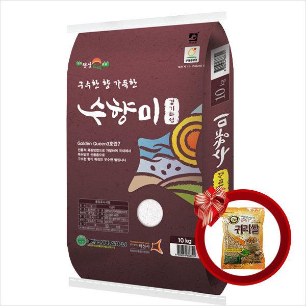 수향미 10kg (골든퀸3호)+귀리600g증정 / 구수한 향