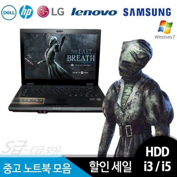 중고 노트북 삼성 LG 삼보 DELL HP 초특가