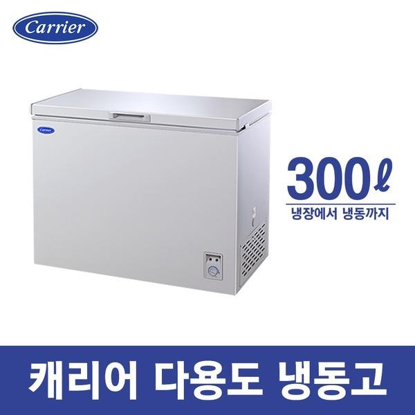 캐리어 대용량 가정용 업소용 냉동고 CSBM-D300SO