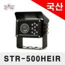 국산화물차카메라/500HEIR/160도화각/15m영상/1m전원