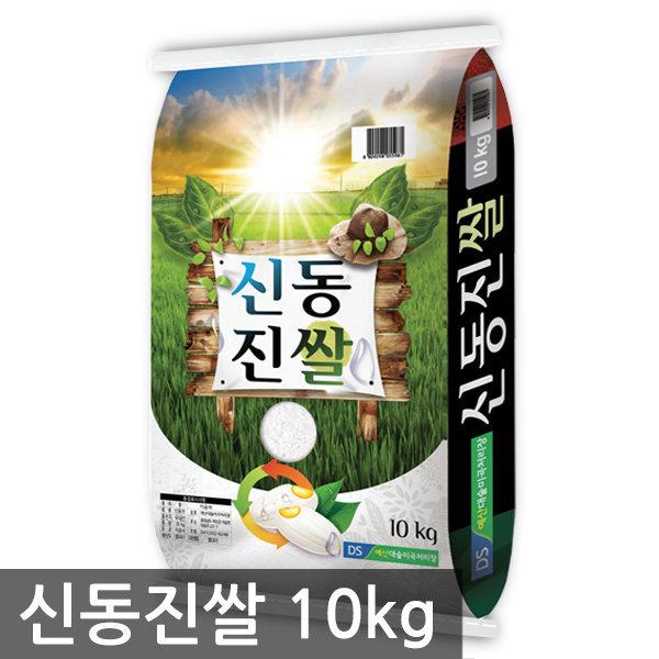 신동진쌀 10kg /쌀알이 굵고 맛있는 쌀