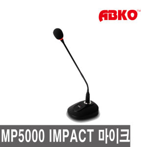 ABKO MP5000 IMPACT 구즈넥 스탠드 마이크 USB