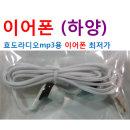 이어폰 흰색 효도라디오 전용 mp3 휴대용 라디오용