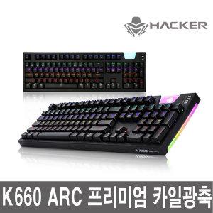 ABKO K660 ARC 프리미엄 기계식키보드 블랙 클릭