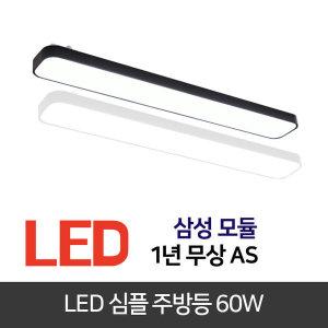 LED 심플 주방등 60W 욕실 주방 인테리어 조명