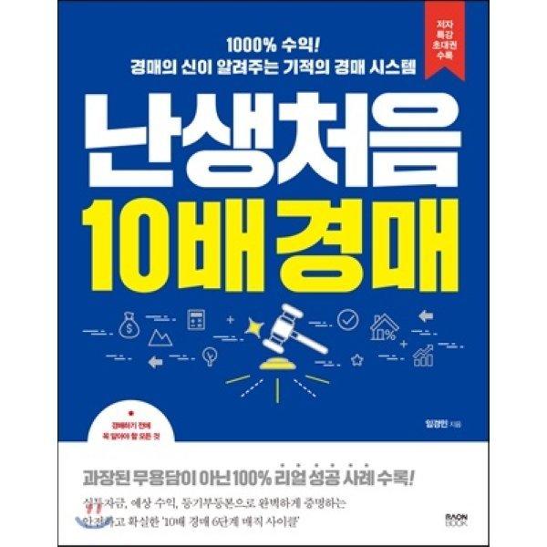 난생처음 10배 경매 : 1000% 수익  경매의 신이 알려주는 기적의 경매 시스템   임경민