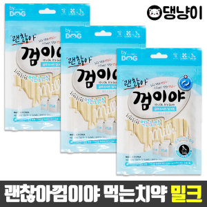 괜찮아껌이야 밀크 100g x 3P / 애견간식 먹는치약