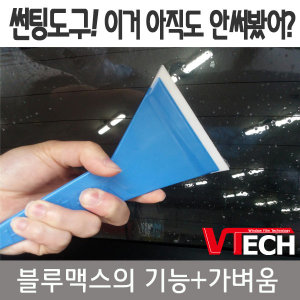 브이텍썬팅스퀴지울트라러버5개(배송비무료)