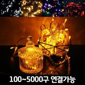 LED연결 크리스마스 트리전구 100구연결 투명선-황색