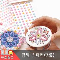 큐빅 스티커(7종) 물방울 알파벳 숫자 진주 반짝이 꽃