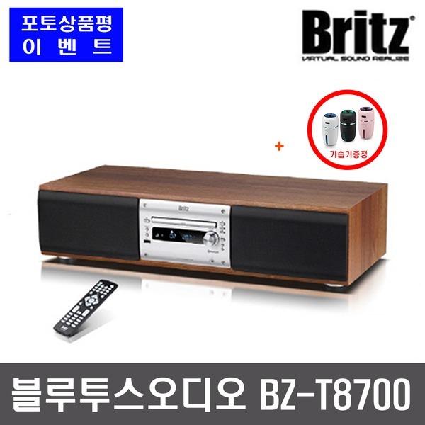 BZ-T8700 블루투스 CD FM USB재생 알람 앤틱 오디오