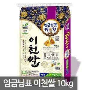 임금님표 이천쌀 10kg